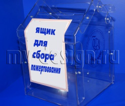 Ящик для пожертвований купить в Москве