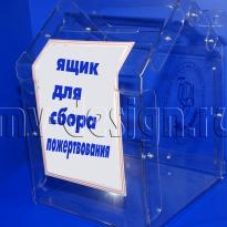 Ящик для сбора пожертвований из оргстекла